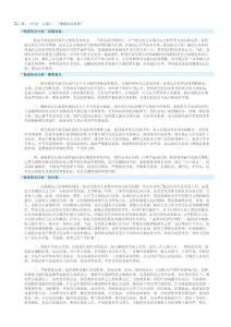 2012年全国公务员考试资料大全——申论