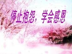 感恩ppt_幼儿/小学教育-爱心教育