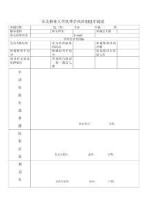 [通知/申请]东北林业大学优秀学风班创建申请表