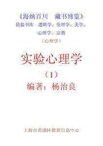 实验心理学(杨治良版)1