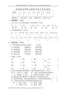 【苏教版小学四年级上册语文第三单元试卷】