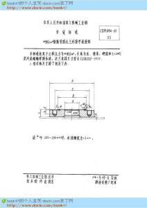 138[CB船舶标准大全]CBM 1094-81 10kgf-cm2船舶管路法兰焊接单面座板