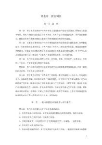 光大银行授信调查指导原则暨撰写方法2010最新版