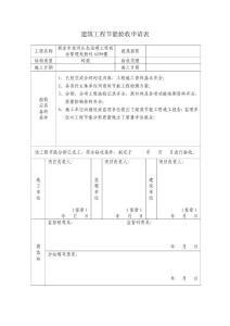 建筑工程节能验收申请表