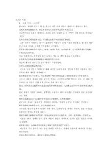 韩国历史中韩对译版——韩国语原版中文电子翻译版