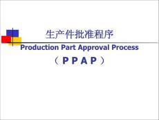 PPAP培训资料