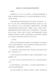 安徽移动IDC机房资源动态管理系统简介