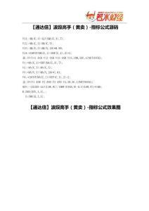 【股票指标公式下载】-【通达信】波段高手(黄卖)