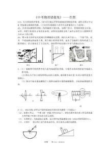 《中考物理错题集》—作图
