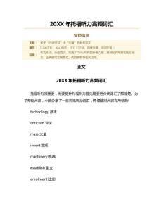 20XX年托福聽力高頻詞匯(托福(TOEFL)范文)