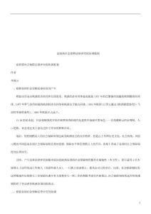 [法�Z�W�]��W盟社��保障法律�_突的�f�{�C制研究�c∑ 分析