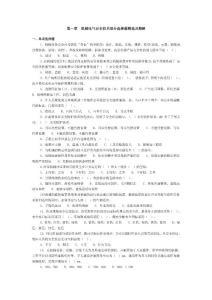 2009注册安全工程师 安全技术(重要)