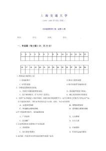 上海交通大学市场营销学试卷(十套题)