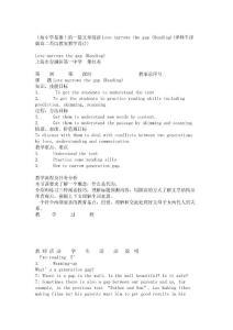 上海中学星报上的一篇文章阅读Love narrows the gap (Reading)(译林牛津版高二英语教案教学设计)_3059