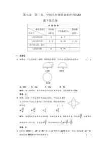 高三数学一轮复习第七章[三维设计]