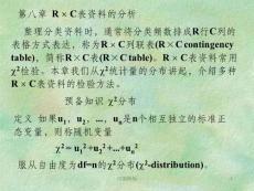 研究生统计学讲义第7讲r×c表资料分析