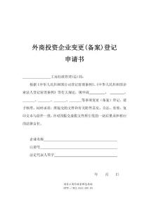 外商投资企业变更(备案)登记申请书