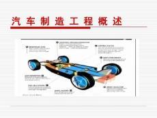 汽车制造工程概述