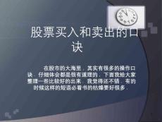 新手学炒股(极速入门)图文ppt课件