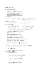 高数公式和习题