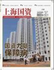 [整刊]《上海国资》_2011年4月18日第四期