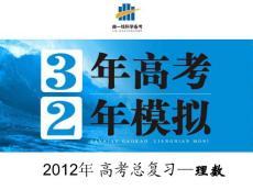 2012三年高考两年模拟 高三数学第一轮复习课件