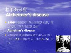 老年人保健的基础知识(1)