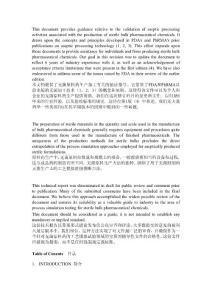 翻译_TR 28_无菌原料药(BPCs)的工艺模拟_Process Simulation_2006.pdf