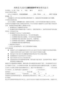 纳雍县人民医院腱鞘囊肿手术知情同意书