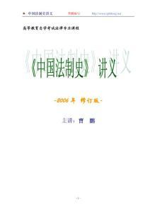 本讲义用于全国自考法律专业《中国法制史》课程辅导