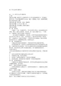 心理健康主题班会高二学习心理_359
