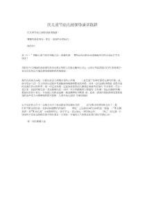 庆儿童节幼儿园领导演讲致辞与庆元旦校园广播稿范文汇编