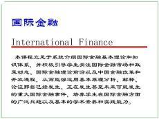 国际金融新编课后答案