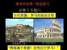 高中历史一轮复习 古代史专题四古代希腊、罗马的政治文明