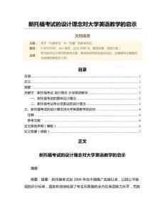 新托福考试的设计理念对大学英语教学的启示(经济论文)