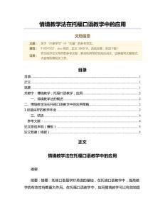 情境教学法在托福口语教学中的应用(经济微论文)