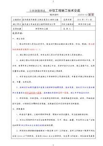 主体钢筋绑扎施工技术交底记录(框架结构)