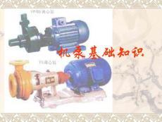 机泵基础知识