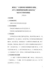 联体大棚及沼气工程规模化设施农业可研报告(1)