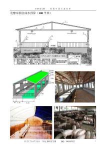 发酵床猪舍预算方案(100平米)