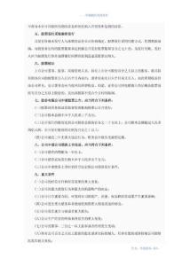 2011年华图名师模块班