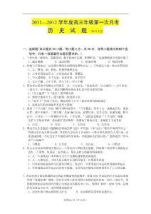 江西省安福中学2012届高三第一次月考试题(word版)