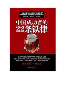 《中国成功者的22条铁律》