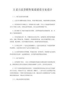 王老吉凉茶销售渠道建设方案设计