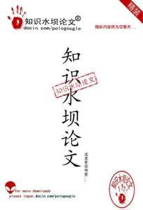 【精品论文】4(5)羟甲基咪唑合成工艺研究[专业:应用化学]