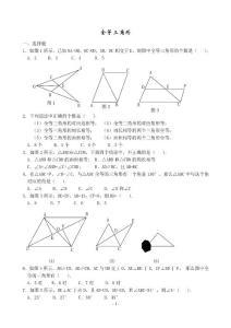 全等三角形单元测试题(含答案)-