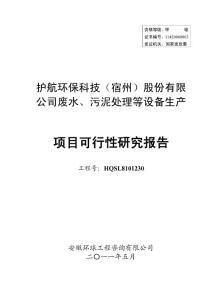 护航环保科技(宿州)股份有限公司废水污泥处理等设备生产项目可行性研究报告