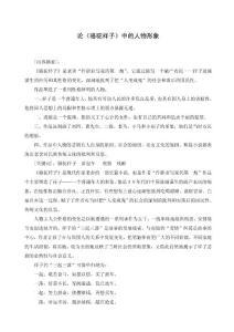金帆杯中学语文教学论文大赛优秀奖作品精选