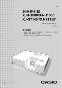 CASIO XJ-H1600_XJ-H1650_XJ-ST145_XJ-ST155数据投影机(中文)说明书