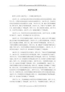 丰田汽车公司具体情况介绍及其经营理念